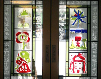 A fused glass windows